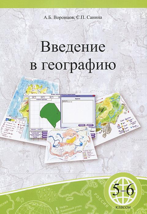А. Б. Воронцов, С. П. Санина Введение в географию. 5-6 классы. Учебное пособие