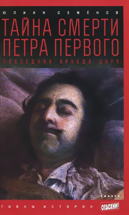 Тайна смерти Петра Первого. Последняя правда царя. Юлиан Семенов