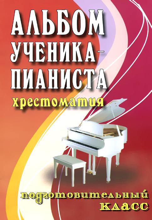 Альбом ученика-пианиста. Хрестоматия. Подготовительный класс