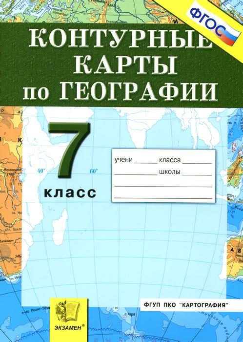 География материков и океанов. 7 класс. Контурные карты контурные карты по географии 7 класс дрофа