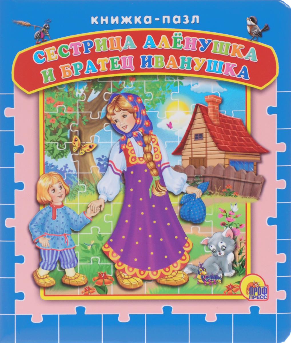 Сестрица Алёнушка и братец Иванушка. Книжка-пазл говорящие книжки азбукварик книжка цыплёнок