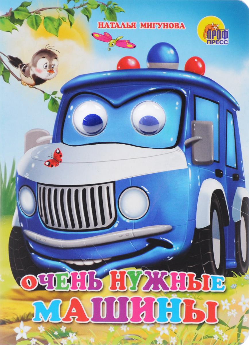 Наталья Мигунова Очень нужные машины машины simba автобус с движущимися глазами