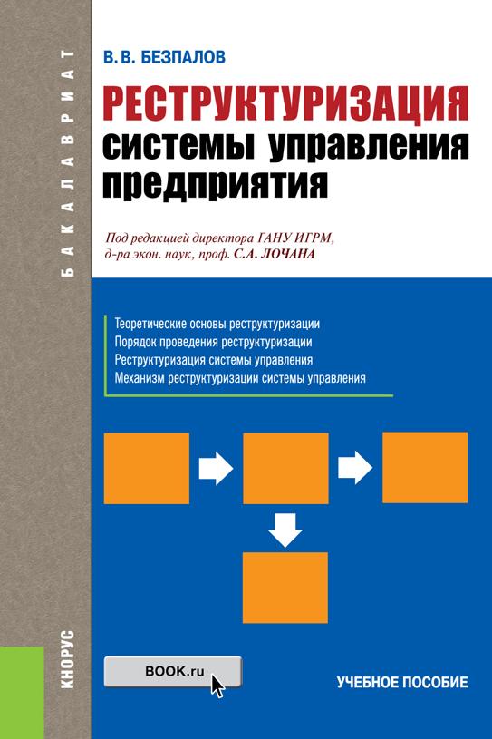 В. В. Безпалов Реструктуризация системы управления предприятия (для бакалавров)
