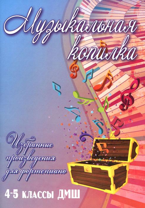 Музыкальная копилка. Избранные произведения для фортепиано. 4-5 классы ДМШ хрестоматия для фортепиано произведения крупной формы младшие классы дмш
