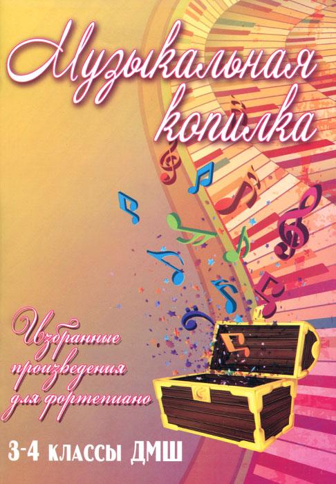 Музыкальная копилка. Избранные произведения для фортепиано. 3-4 классы ДМШ хрестоматия для фортепиано произведения крупной формы младшие классы дмш