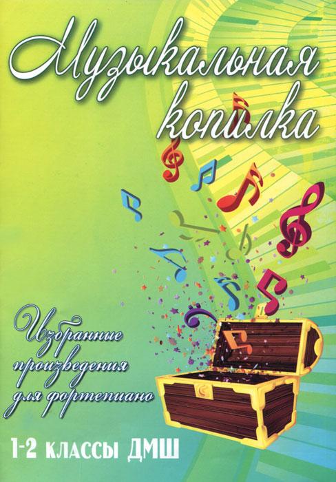 Музыкальная копилка. Избранные произведения для фортепиано. 1-2 классы ДМШ хрестоматия для фортепиано произведения крупной формы младшие классы дмш