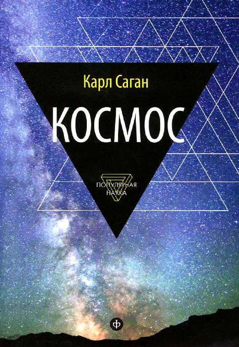 Карл Саган Космос. Эволюция Вселенной, жизни и цивилизации