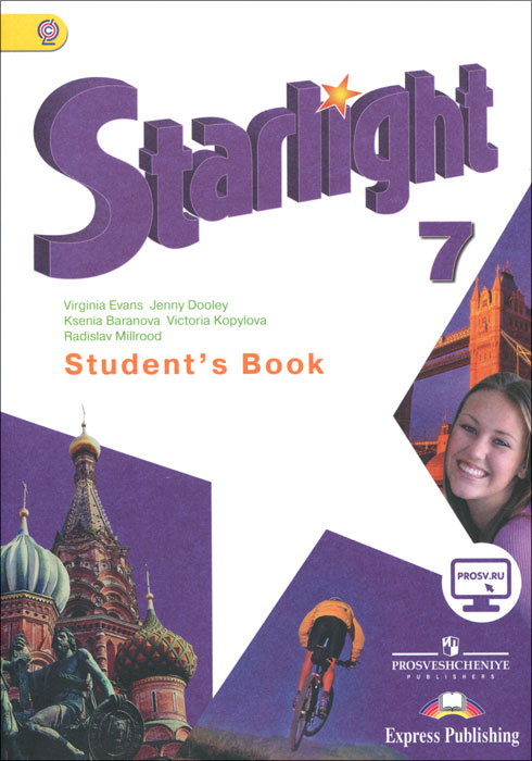 Virginia Evans, Jenny Dooley, Ksenia Baranova, Victoria Kopylova, Radislav Millrood Starlight 7: Student's Book / Английский язык. 7 класс. Учебник