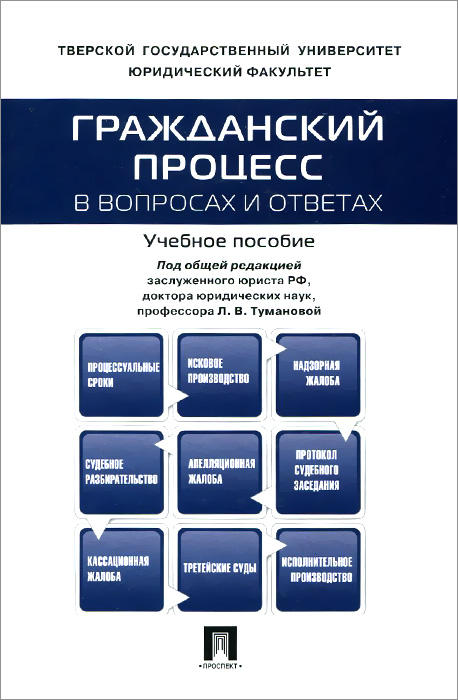 Гражданский процесс в вопросах и ответах. Учебное пособие