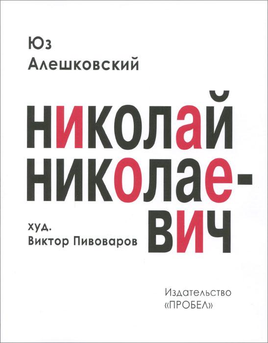 Юз Алешковский Николай Николаевич машенков владимир николаевич