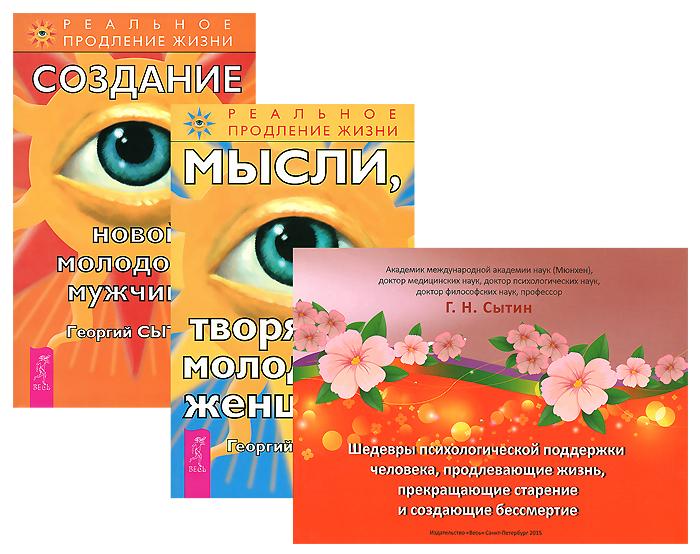 Шедевры поддержки. Мысли, творящие молодость женщины. Создание новой молодости мужчины ( комплект из 3 книг). Георгий Сытин
