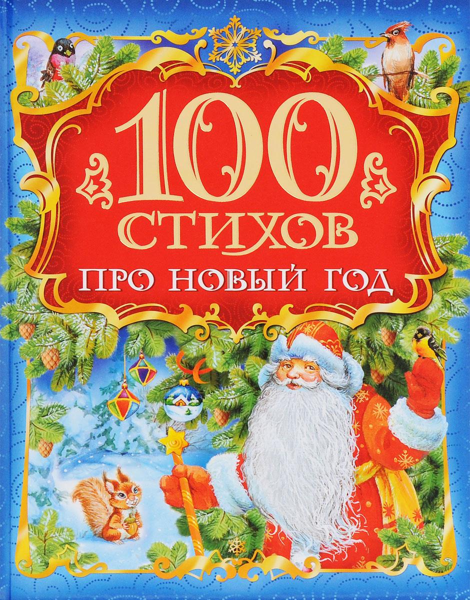 Александр Пушкин,Сергей Есенин,Андрей Усачев 100 стихов про Новый год росмэн любимый праздник новый год 27850