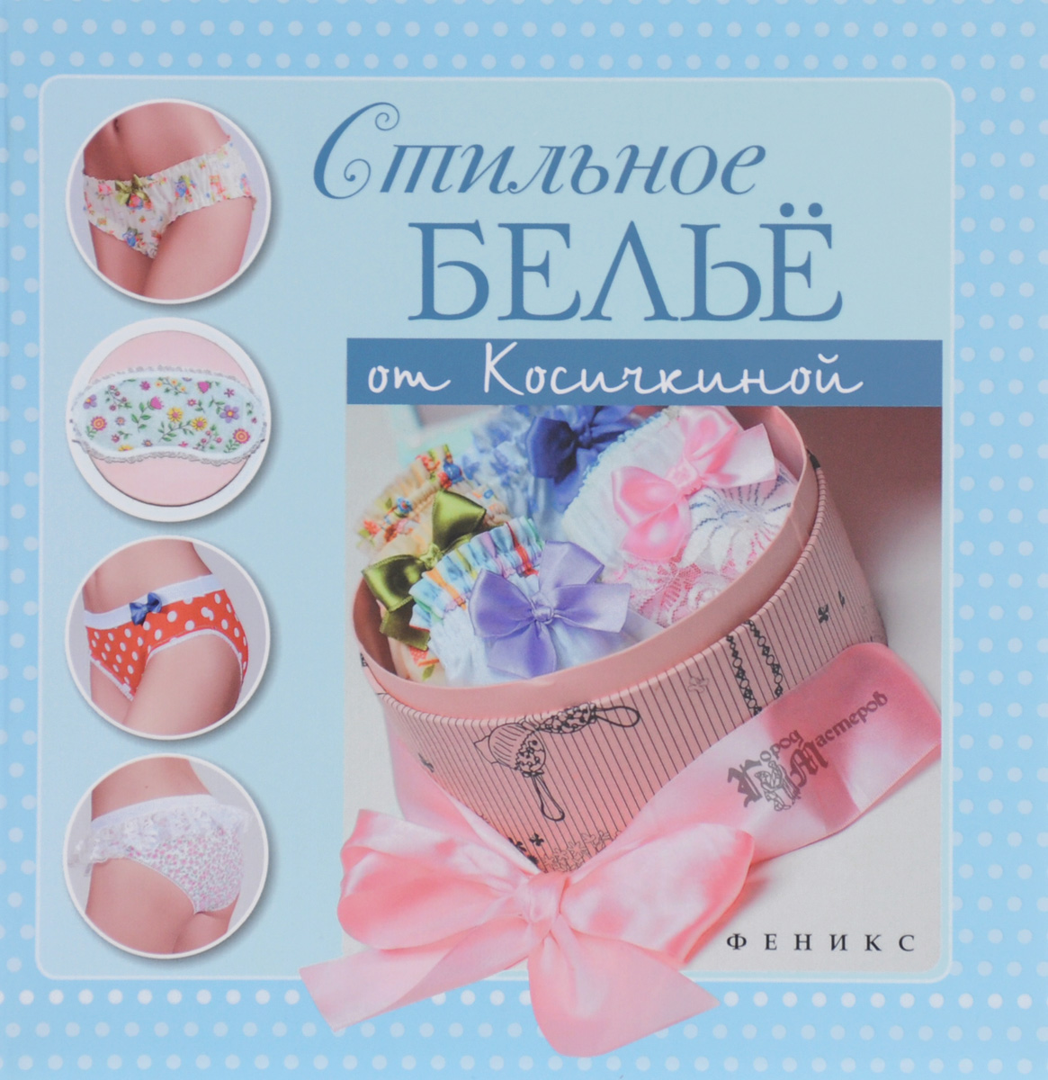 Катерина Косичкина Стильное белье от Косичкиной