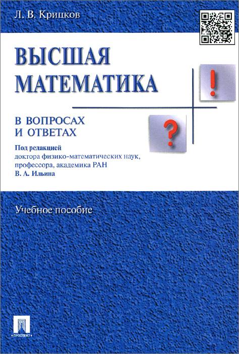 Л. В. Кривцов Высшая математика в вопросах и ответах. Учебное пособие