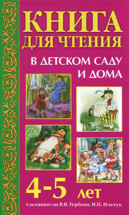 Книга для чтения в детском саду и дома. 4-5 лет издательство аст книга для чтения в детском саду младшая группа 3 4 года