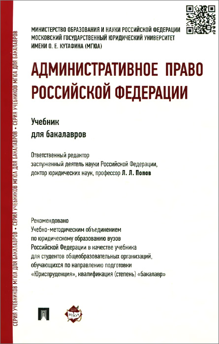 Административное право Российской Федерации.Учебник для бакалавров