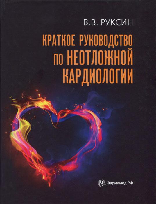 В. В. Руксин Краткое руководство по неотложной кардиологии