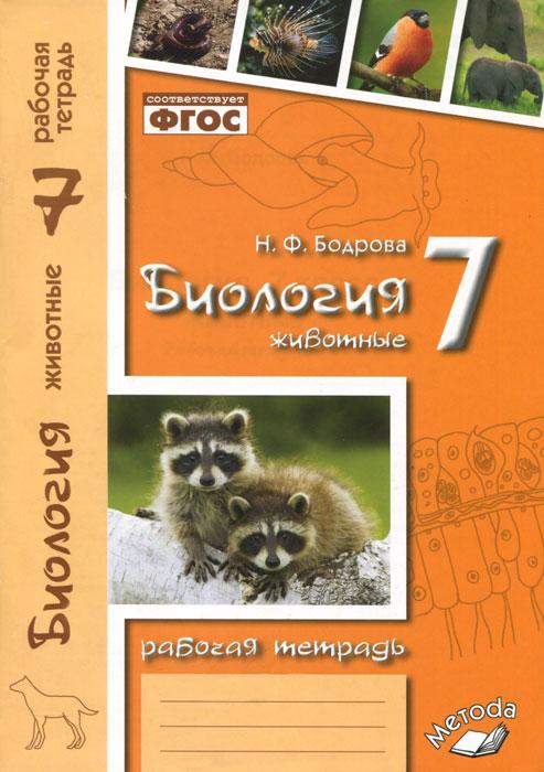 Н. Ф. Бодрова Биология. Животные. 7 класс. Рабочая тетрадь биология 10 класс рабочая тетрадь