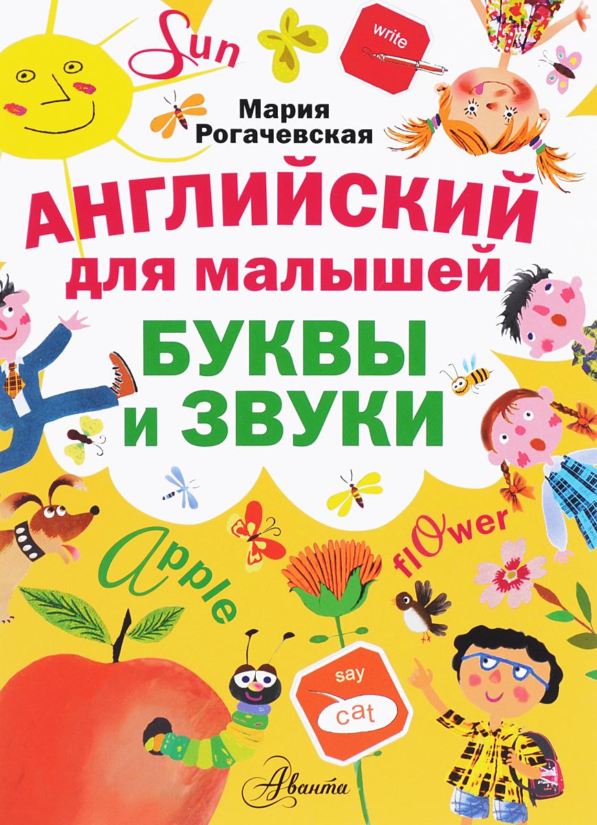 Мария Рогачевская Английский для малышей. Буквы и звуки мария солнцева английский транзит путевые впечатления