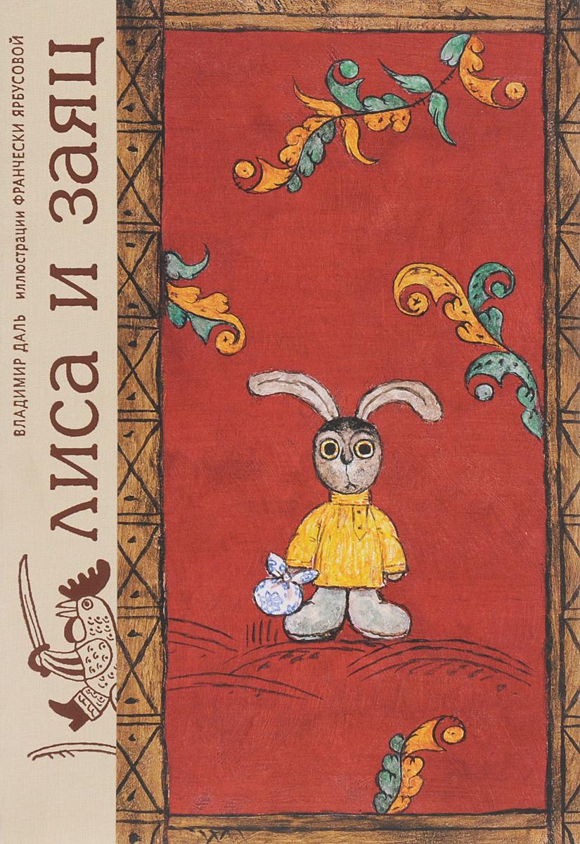Лиса и заяц. По мотивам русской народной сказки в пересказе В. Д. Даля