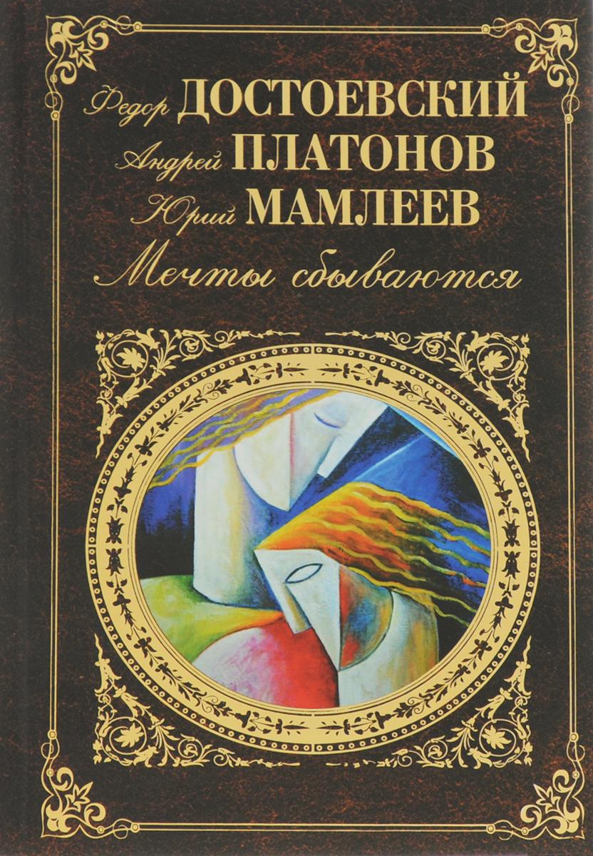 Мечты сбываются. Федор Достоевский, Андрей Платонов, Юрий Мамлеев