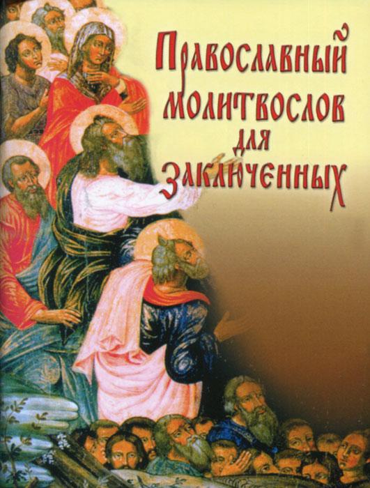 Православный молитвослов для заключенных молитвослов для заключенных