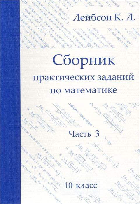 Zakazat.ru: Математика. 10 класс. Сборник практических заданий. Часть 3. К. Л. Лейбсон