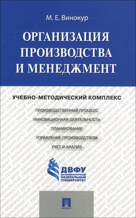 М. Е. Винокур Организация производства и менеджмент. Учебно-методический комплекс оборудование для производства ондулина