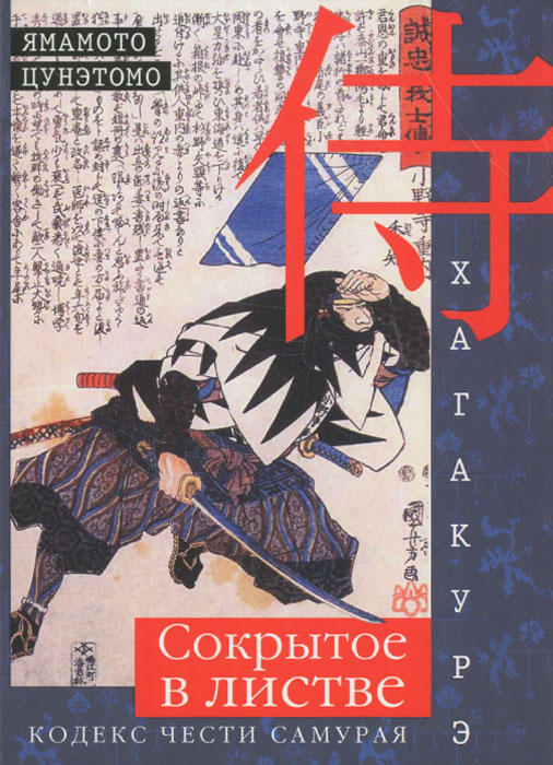 Ямомото Цунэтомо Хагакурэ. Сокрытое в листве. Кодекс чести Самурая ямамото цунэтомо бусидо кодекс чести самурая