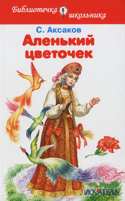 С. Аксаков Аленький цветочек цена