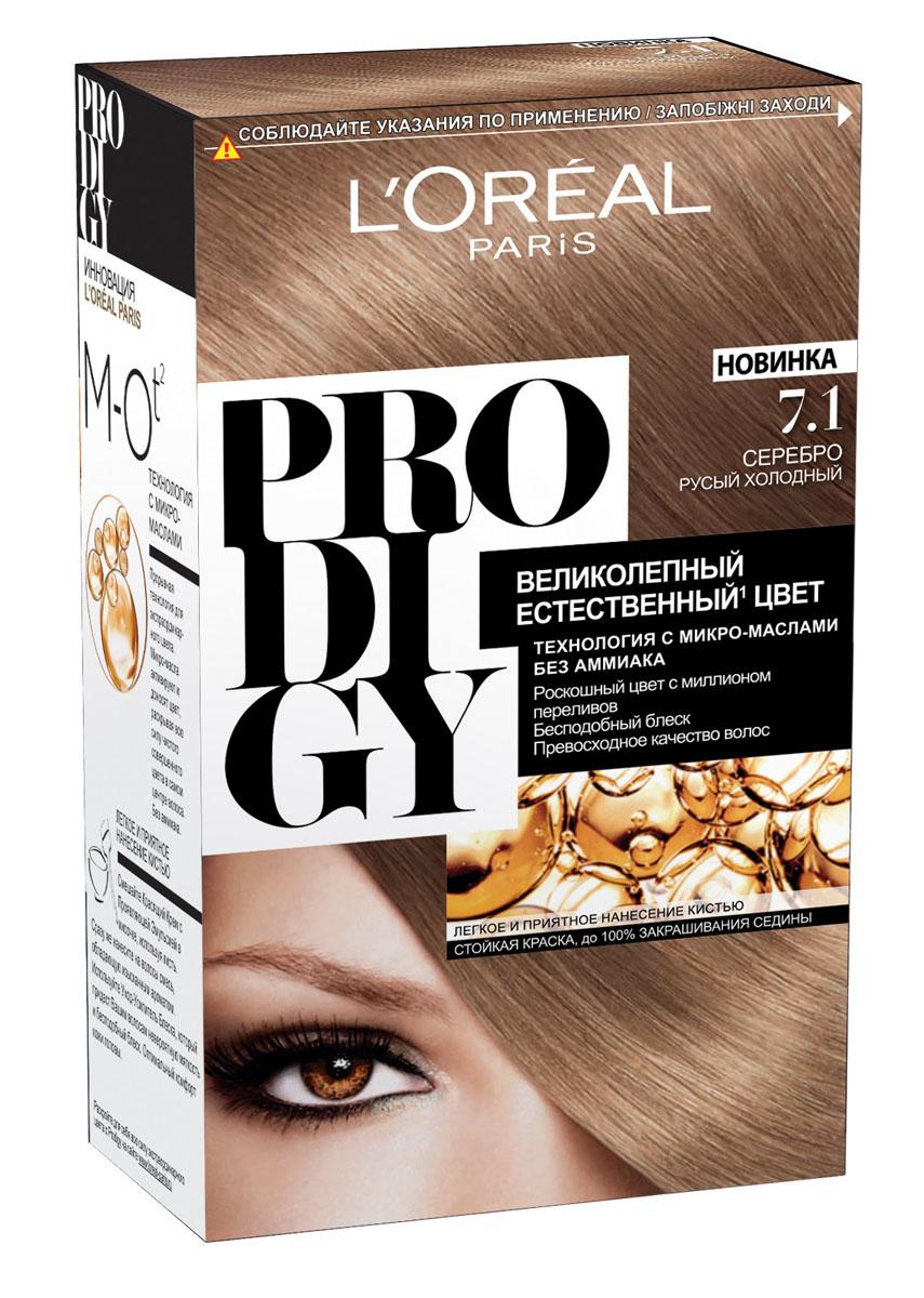 LOreal Paris Краска для волос Prodigy без аммиака, оттенок 7.1, СереброA8927101Краска для волос серии «Prodigy» совершила революционный прорыв в окрашивании волос. Новейшая технология состоит в использовании особых микромасел, которые, проникая в самый центр волоса, наполняют его насыщенным, совершенным свой чистотой цветом. Объемный цвет, полный переливов разнообразных оттенков достигается идеальной гармонией красящих пигментов. Кроме создания поразительного цвета микромасла также разглаживают поверхность волос, придавая тем самым ослепительный блеск. Равномерное окрашивание волос по всей длине, эффективное закрашивание седины и сохранение здоровой структуры волос — вот результат действия краски «Prodigy» без аммиака.В состав упаковки входит: красящий крем (60 г); проявляющая эмульсия (60 г); уход-усилитель блеска (60 мл);пара перчаток; инструкция по применению.1. Доносит цветовые пигменты в самый центр волоса 2. Кремовая текстура без запаха аммиака 2. Стойкая краска без аммиака 3. До 100% закрашивания седины