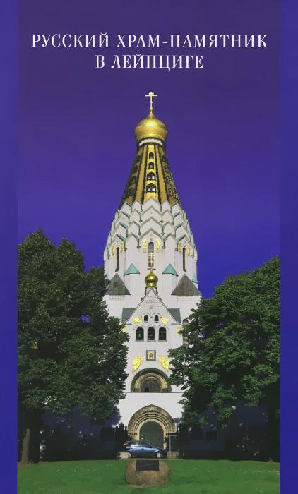 Русский храм-памятник в Лейпциге освящение храма чины архиерейского священнослужения
