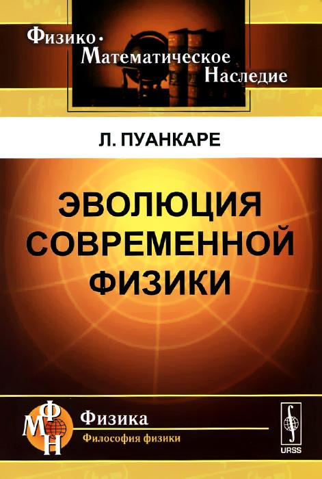 Л. Пуанкаре Эволюция современной физики эволюция физики