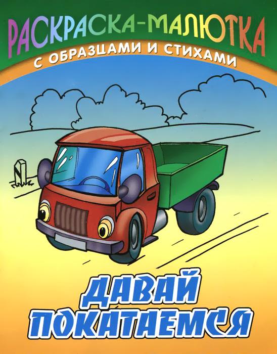 Сергей Кузьмин Давай покатаемся