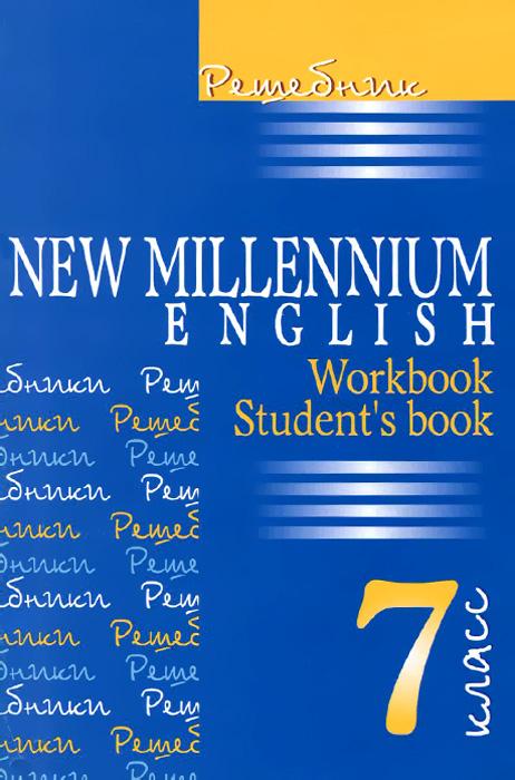 И. В. Ромашенкова New Millennium English. 7 класс. Решебник new millennium english 7 класс cdmp3