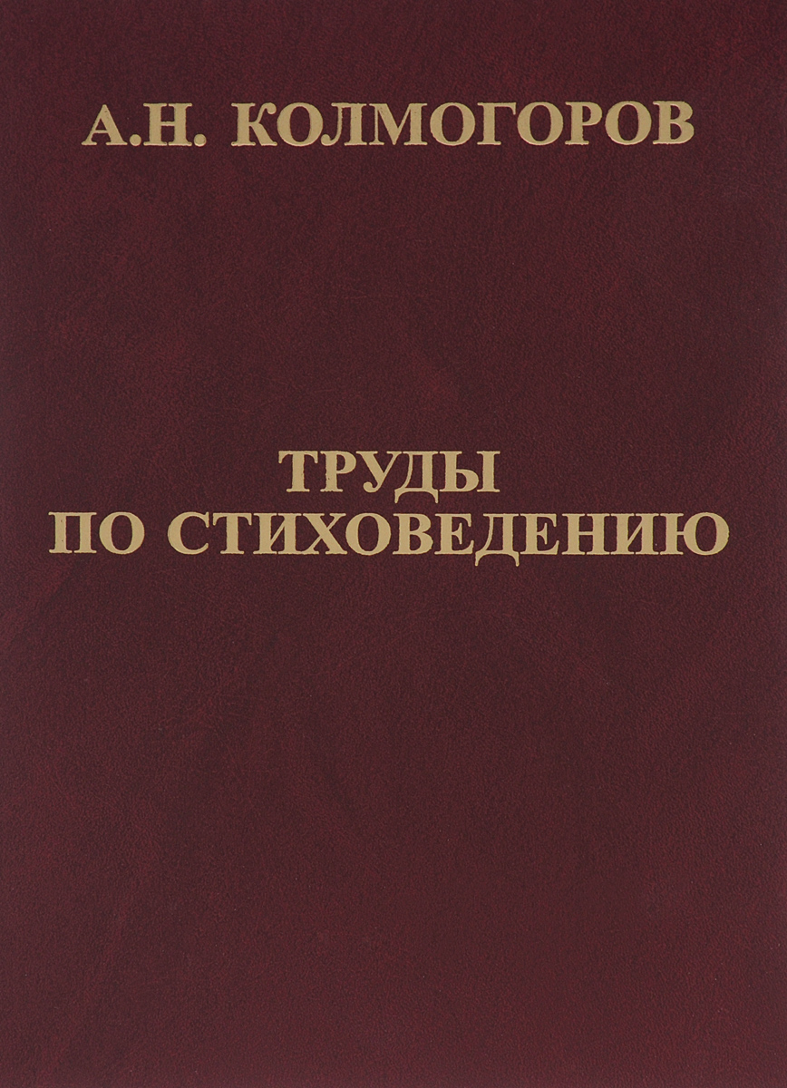 Труды по стиховедению