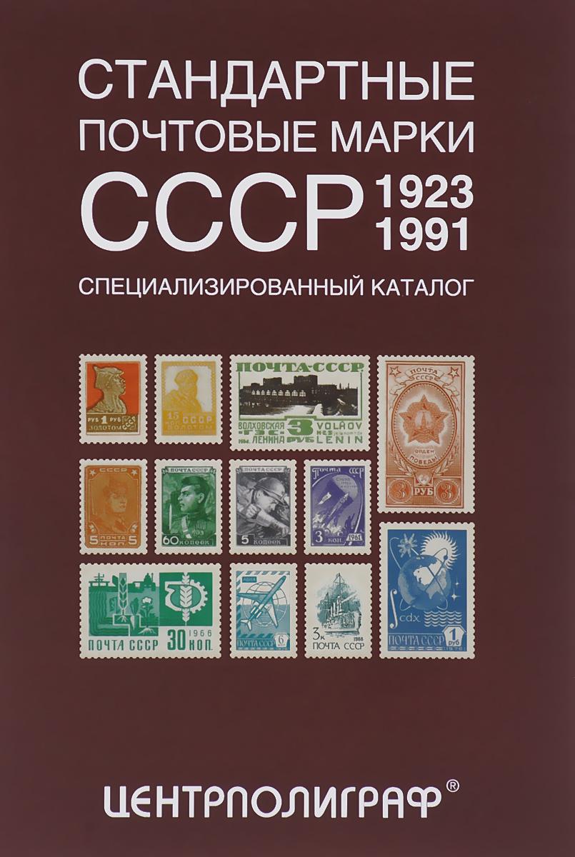 А. Я. Певзнер Стандартные почтовые марки СССР. 1923-1991. Специализированный каталог я красивая магазин каталог