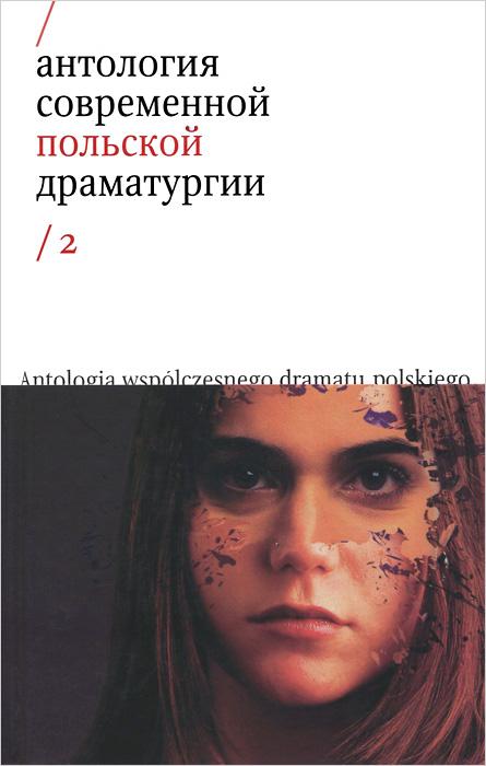 Антология современной польской драматургии 2 антология современной польской драматургии 2