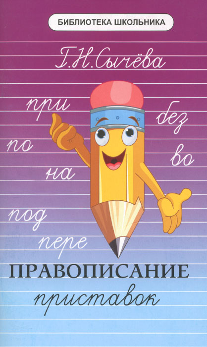 Zakazat.ru Правописание приставок. Г. Н. Сычева