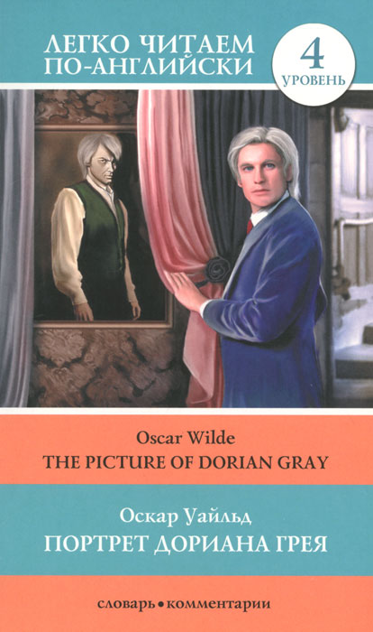 Оскар Уайльд The Picture of Dorian Gray / Портрет Дориана Грея. Уровень 4 уайлд оскар портрет дориана грея the picture of dorian gray