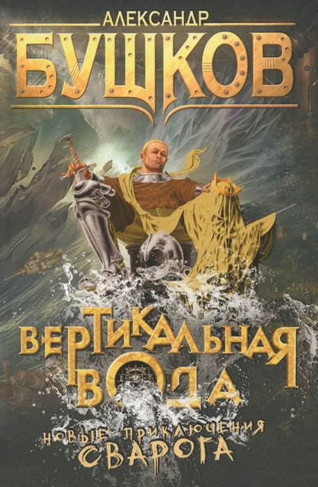 Александр Бушков Вертикальная вода бушков а вертикальная вода isbn 9785373076876