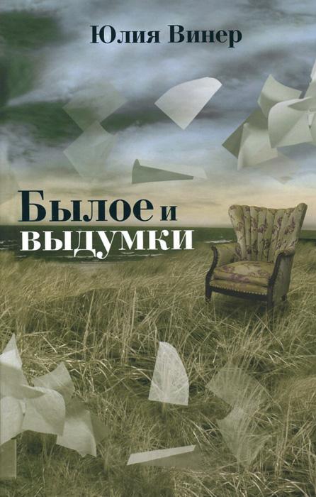 Юлия Винер Былое и выдумки joyochfoto многокрасочный 35ft