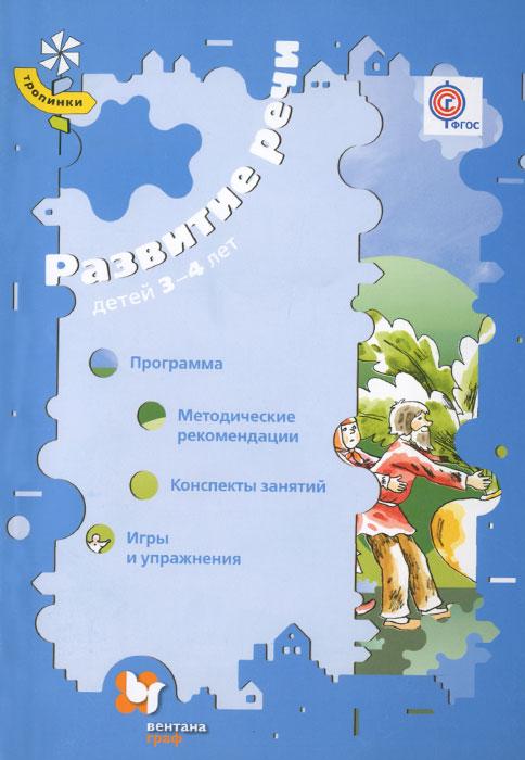Развитие речи детей 3-4 лет. Программа. Методические рекомендации. Конспекты занятий. Игры и упражнения