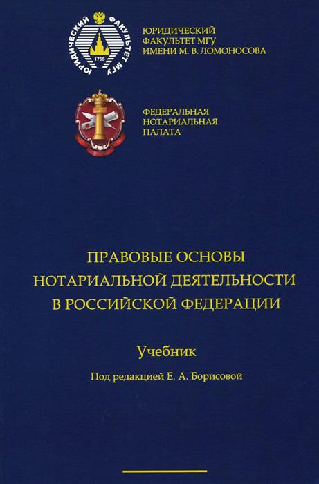 Правовые основы нотариальной деятельности в Российской Федерации. Учебное пособие