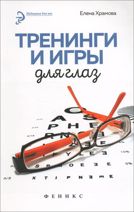 Елена Храмова Тренинги и игры для глаз