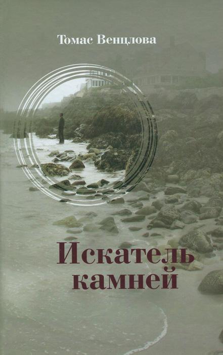 Томас Венцлова Искатель камней томас барберри