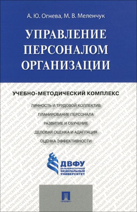 Управление персоналом организации. Учебно-методический комплекс