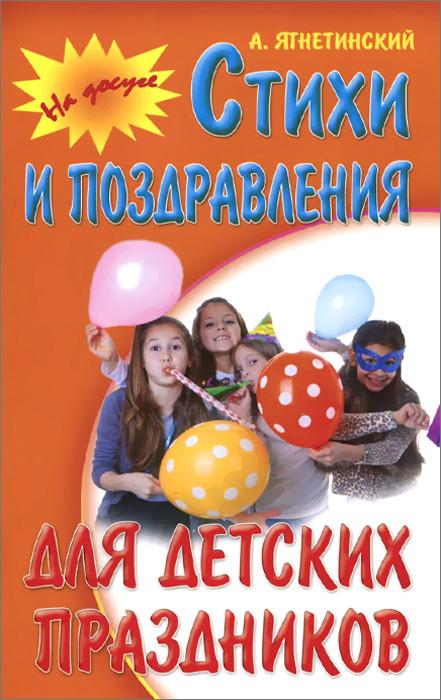 А. Ягнетинский Стихи и поздравления для детских праздников цена