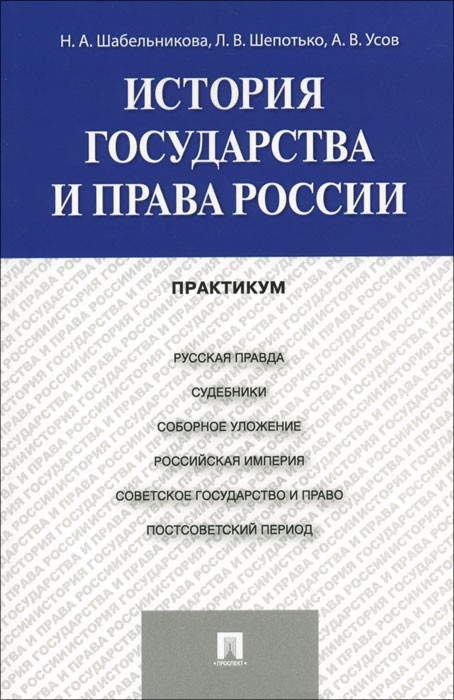 История государства и права России. Практикум