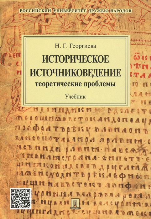 Историческое источниковедение. Теоретические проблемы. Учебник